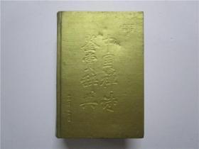 中国禅诗鉴赏辞典 巨厚册(注:该书缺外书衣,前多页书边空白处有受潮水渍)