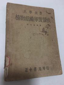 民国国立山东大学藏书:植物组织学实习法