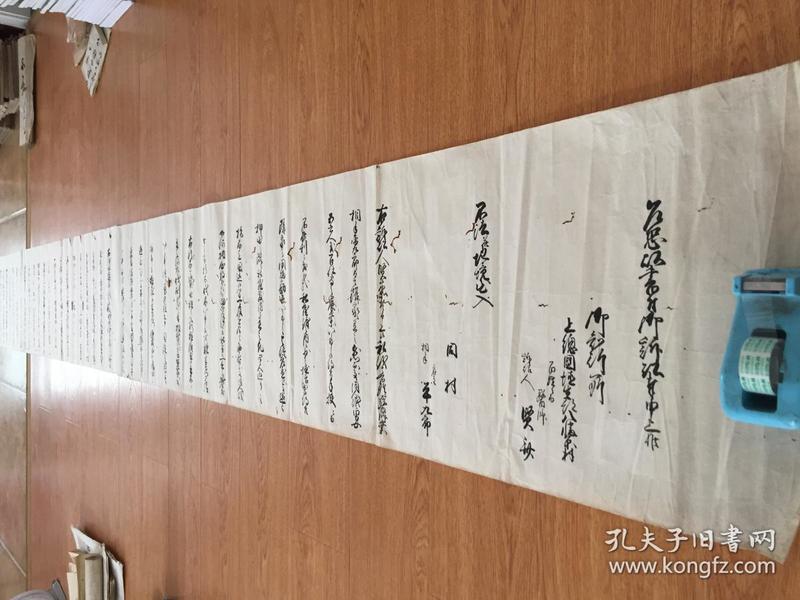 嘉永三年(1850年)日本手书《诉讼状》古文书长卷,草书汉文书写,书法一流,长3.35米