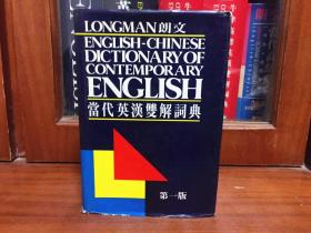 LONGMAN  ENGLISH--CHINESE DICTIONARY OF CONTEMPORARY ENGLISH  朗文当代英汉双解词典(第一版)(精)