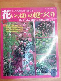 日本原版书:花いっぱいの庭づくり―いつでも花といっしょの暮らしを楽しみましょう!(大16开本)庭院种花