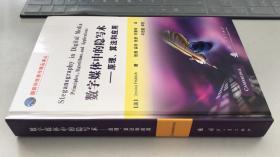 数字媒体中的隐写术--原理、算法和应用(国防科技著作精品译丛)(16开精装1版1印 正版新书)