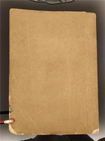 《新大戏考》民国三十五年胜利第一版