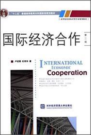 """国际经济合作(第二版)/""""十二五""""普通高等教育本科国家级规划教材·高等院校国际经贸专业规划教材"""