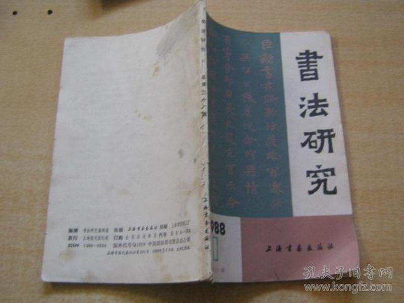 书法研究【1988年1、2、4期】总第31、32、34期