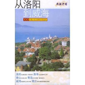 从洛阳到威海/典藏中国
