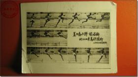 《1961年3月前苏联著名田径运动员盖尔勃尔特•埃洛斯110米跨栏技术摄影照片1张》,尺寸规格8.4厘米×6.3厘米,1961年3月北京体育学院资料室薛永鑫摄制。