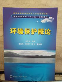 环境保护概论