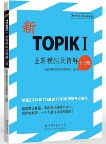 新TOPIK I全真模拟及精解-1-2级-(含MP3一张)