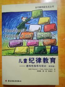 儿童纪律教育:建构性指导与规训(第四版)