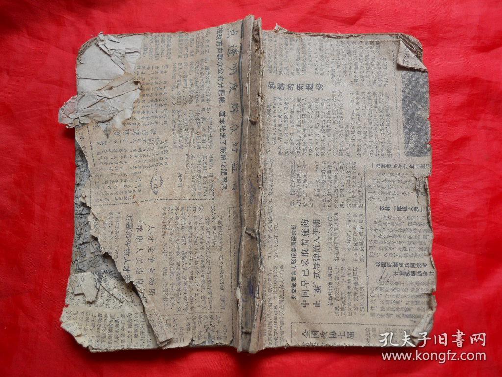 古籍善本,新刻星平合订命学须知,卷上,卷下,崇顺堂藏板,前后缺页!图片