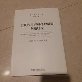 重庆农村产权抵押融资问题研究