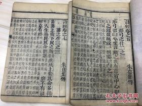 诗经传 朱熹集注 8卷4册全 按宋版木刻