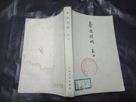 鲁迅传略 (朱正签赠本,82年1版1印)书85品如图