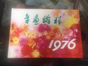 年画缩样 1976 河北人民出版社