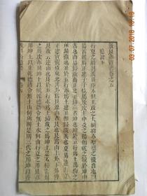 敦艮斋遗书-存卷五【木刻一册】