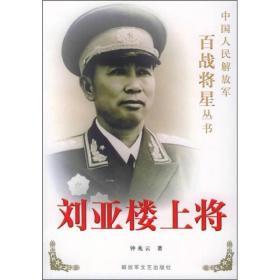 刘亚楼上将