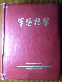 军医提挈(民国旧书)
