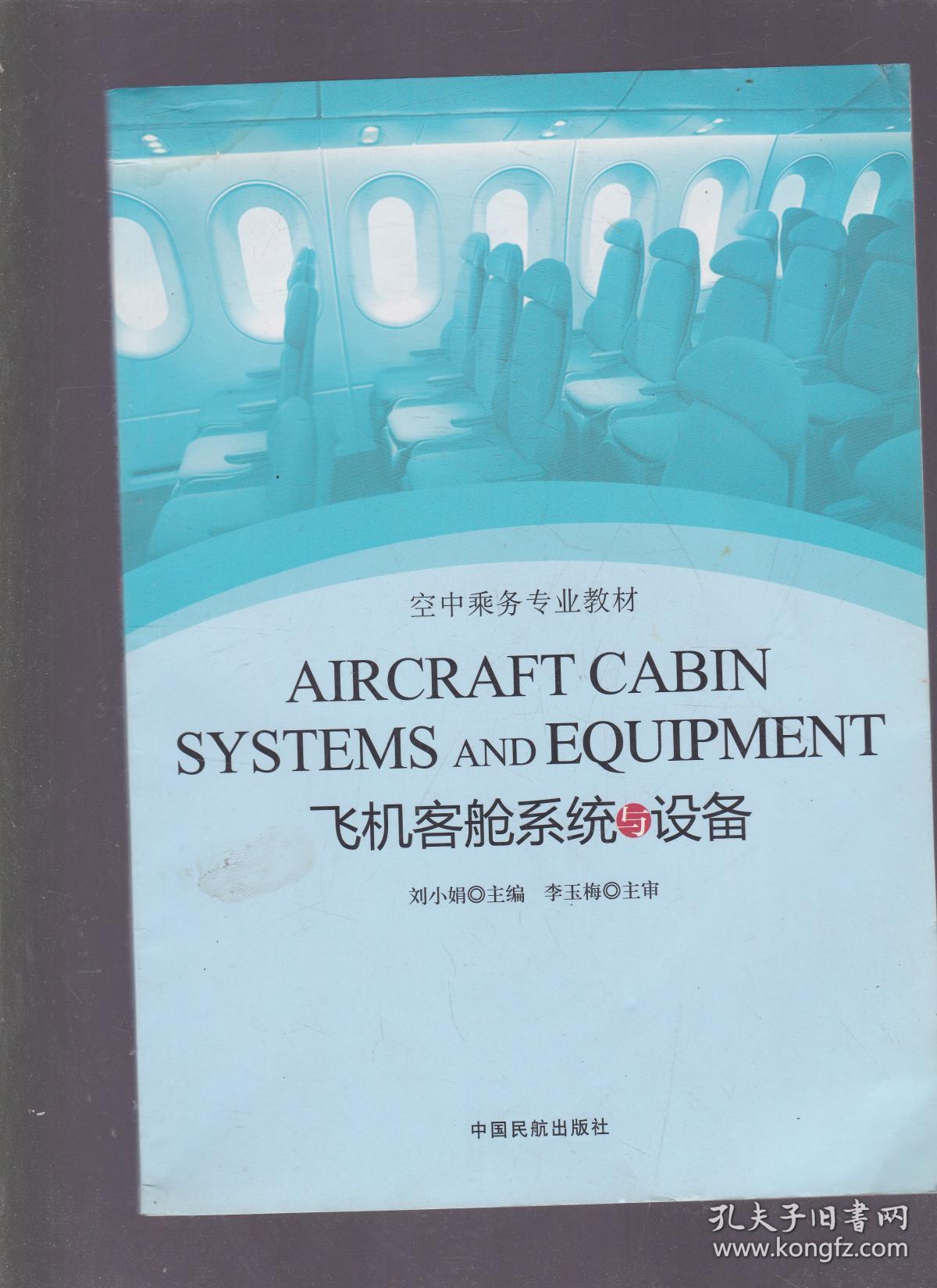 书脊水印系统与客舱(飞机少许设备)弹簧门碰门吸图片