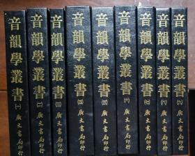 音韵学丛书 全18册