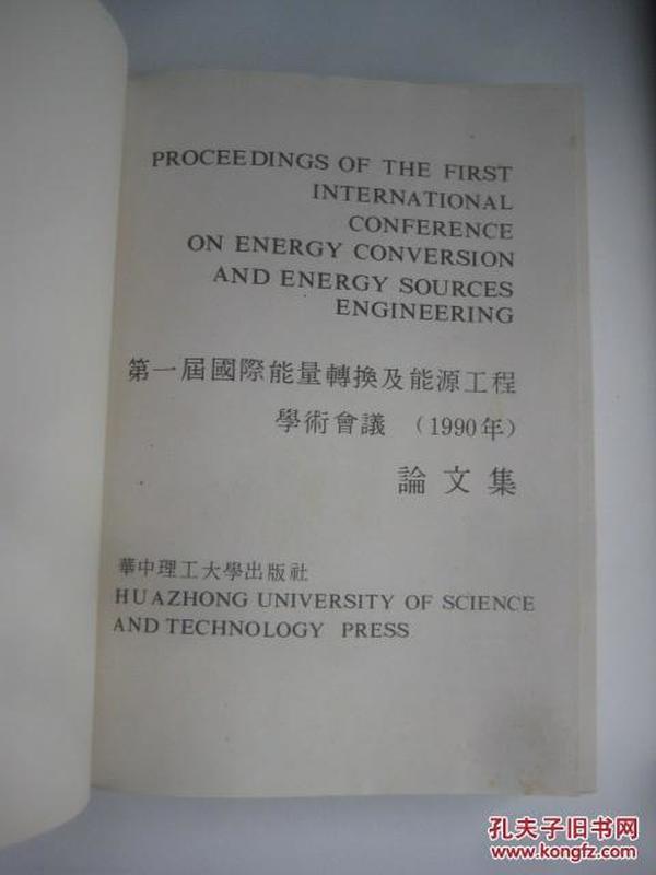 第一届国际能量转换及能源工程学术会议1990