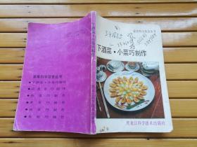 下酒菜 · 小菜巧制作 (家常科学饮食丛书)