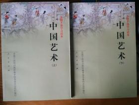 中国艺术【上、下】   A2