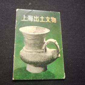 上海出土文物  明信片10张全