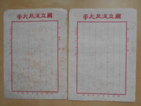 民国【国立复旦大学,空白笺纸,2张】有黄斑