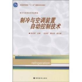 """普通高等教育""""十一五""""国家级规划教材:制冷与空调装置自动控制技术"""