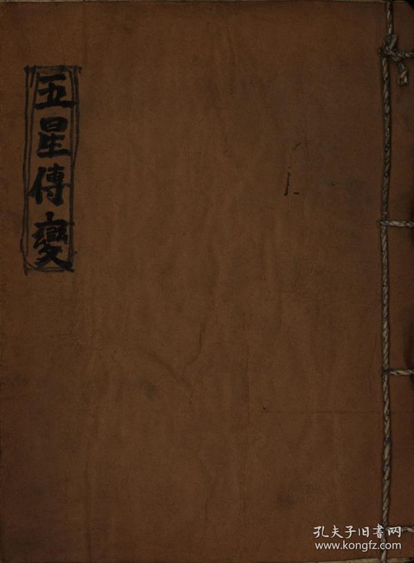 手抄本《五星传变》13张27面 29.5*21.5