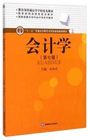 会计学 (第7版)
