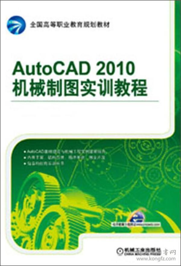 全国高等职业教育规划教材:AutoCAD 2010机械制图实训教程