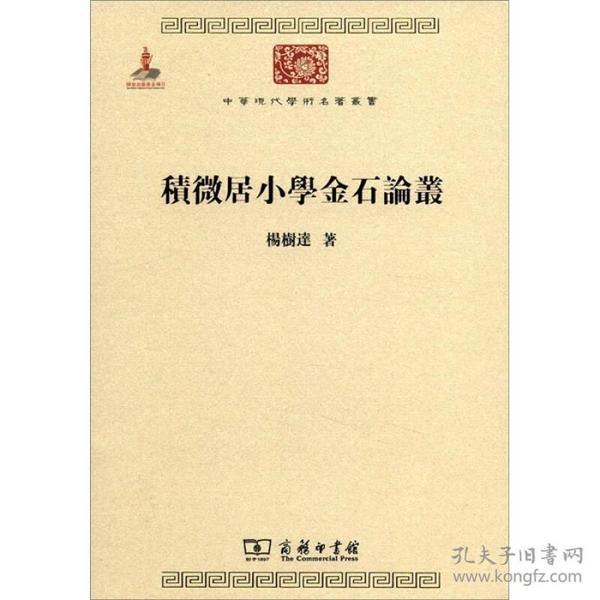 中华现代学术名著丛书:积微居小学金石论丛