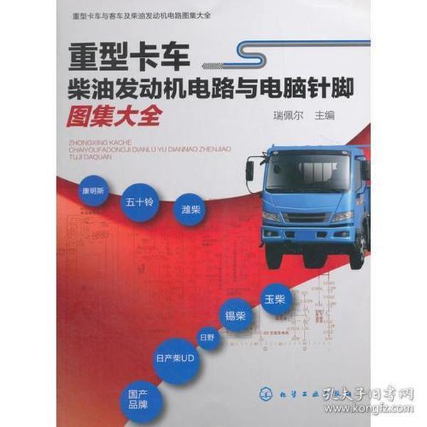重型卡车与客车及柴油发动机电路图集大全--重型卡车柴油发动机电路与电脑针脚图集大全