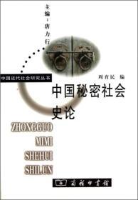 中国秘密社会史论