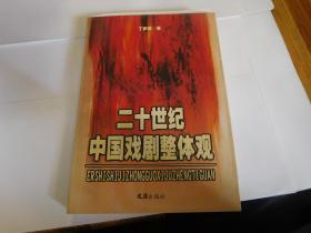 二十世纪中国戏剧整体观 丁罗男签赠本