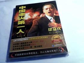中国走火第一人徐嘉庆【全新没拆封有光盘】。