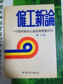 雇工新论:中国现阶段私营经济问题研究(作者签赠)