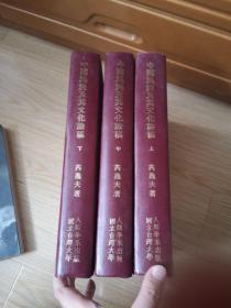 中国民族及其文化论稿(全三册)