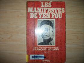 【法语版】严复文集《论世变之亟》《原强》《辟韩》《救亡决论》Les Manifestes de Yen Fou