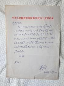 开国少将韦统泰信札一通一页
