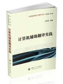 正版现货  计算机辅助翻译实践 王华树著 国防工业出版社