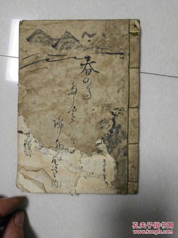 日本线装书 抄写本 内容不详 看图 前面几页破损.