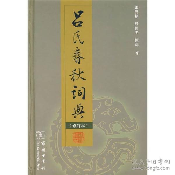 工具书:吕氏春秋词典(修订本)