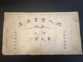 《名人书画扇集》第三书之部一 小万柳堂藏本 文明书局珂罗版精印一册