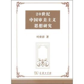 20世纪中国审美主义思想研究