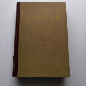 起重机设计手册(精装本)