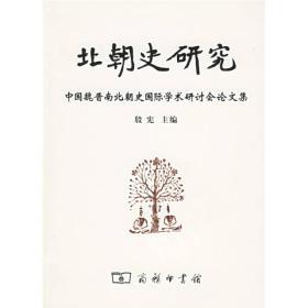 北朝史研究:中国魏晋南北朝史国际学术研讨会论文集