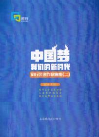 中国梦我们的新时代——闵行区创作歌曲集(二)[上海歌词2017年增刊]